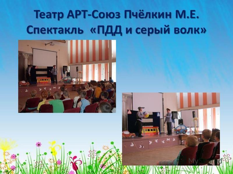 Театр АРТ-Союз Пчёлкин М.Е. Спектакль «ПДД и серый волк»