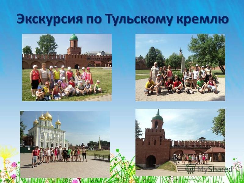 Экскурсия по Тульскому кремлю