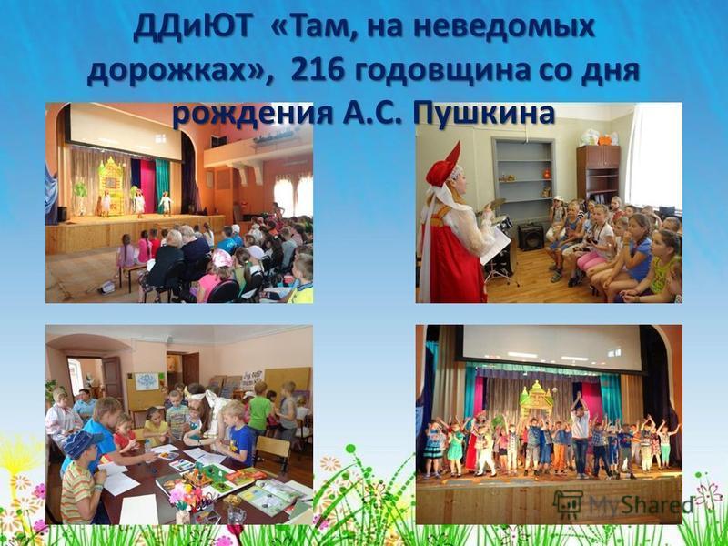 ДДиЮТ «Там, на неведомых дорожках», 216 годовщина со дня рождения А.С. Пушкина