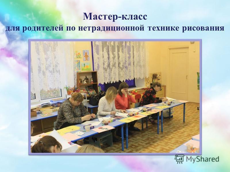 Мастер-класс для родителей по нетрадиционной технике рисования