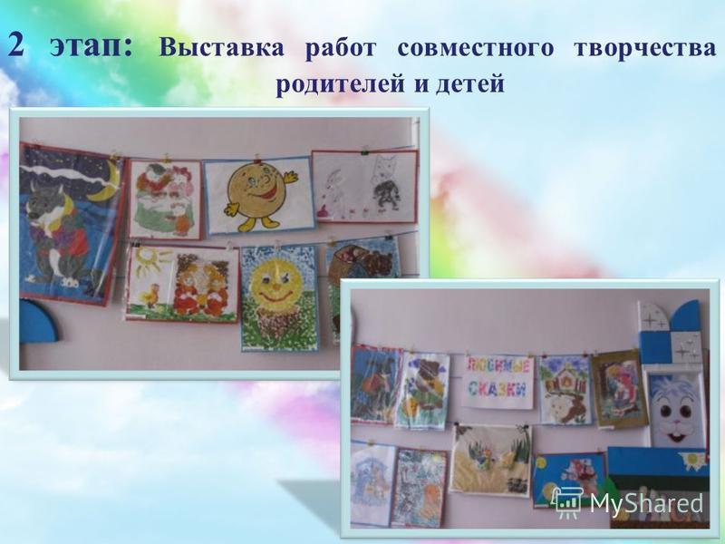 2 этап: Выставка работ совместного творчества родителей и детей