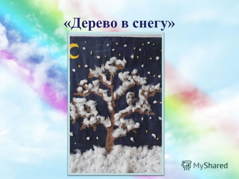«Дерево в снегу»