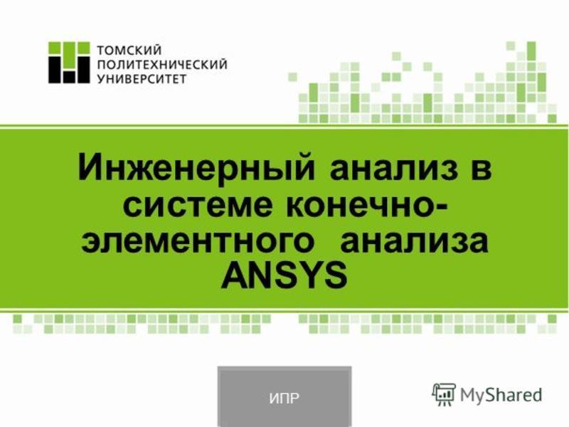 ИПР Инженерный анализ в системе конечно- элементного анализа ANSYS