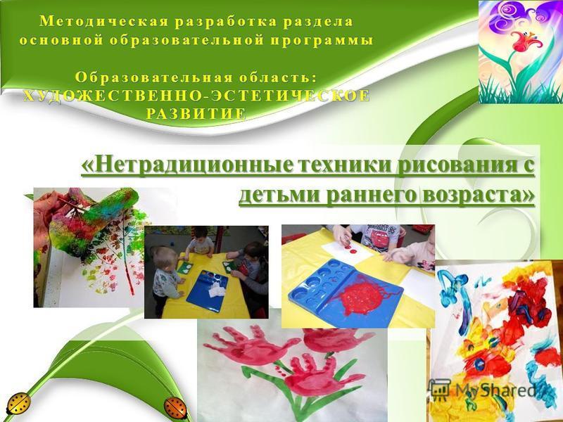 «Нетрадиционные техники рисования с детьми раннего возраста»