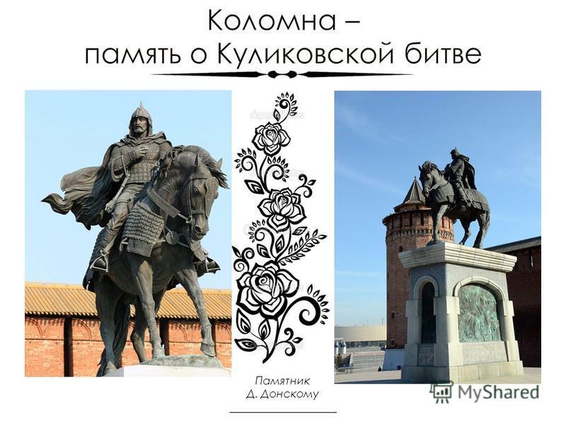 Памятник Д. Донскому