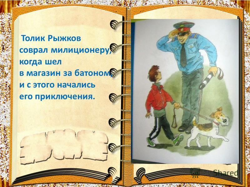 Толик Рыжков соврал милиционеру, когда шел в магазин за батоном, и с этого начались его приключения.