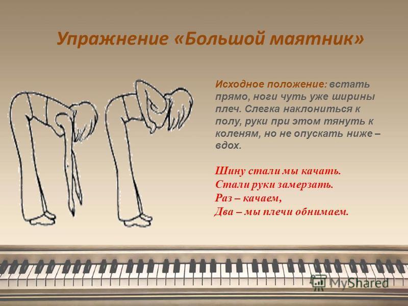 Упражнение «Большой маятник» Исходное положение: встать прямо, ноги чуть уже ширины плеч. Слегка наклониться к полу, руки при этом тянуть к коленям, но не опускать ниже – вдох. Шину стали мы качать. Стали руки замерзать. Раз – качаем, Два – мы плечи