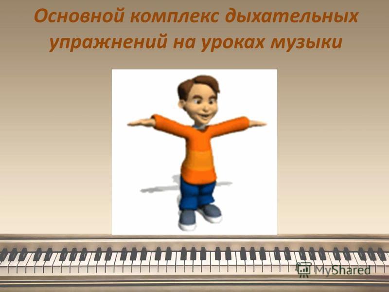 Основной комплекс дыхательных упражнений на уроках музыки