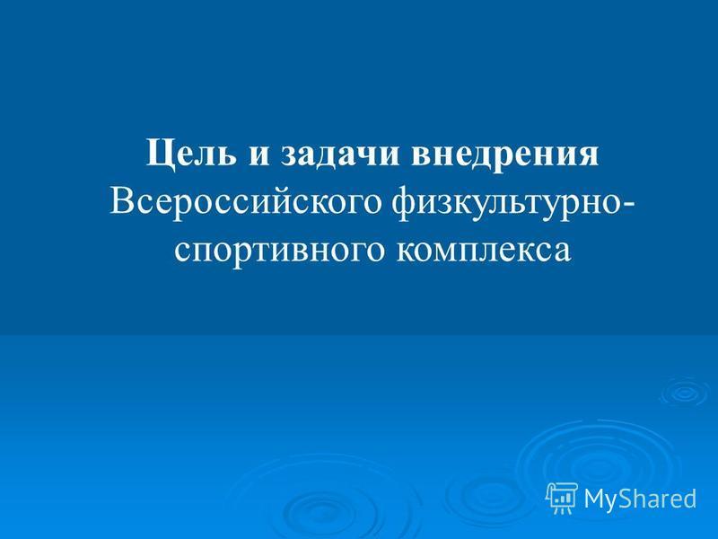 Цель и задачи внедрения Всероссийского физкультурно- спортивного комплекса