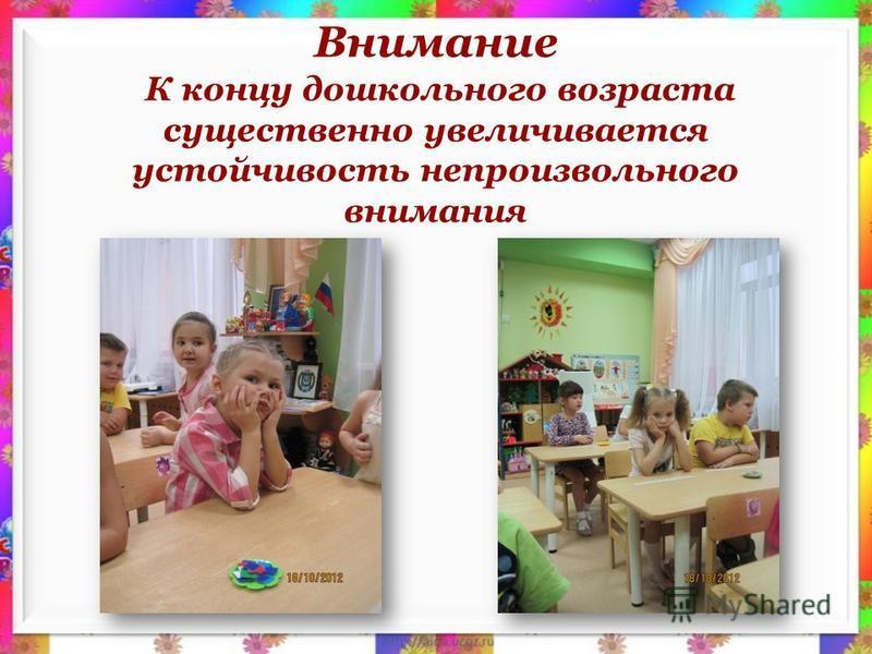 Внимание К концу дошкольного возраста существенно увеличивается устойчивость непроизвольного внимания