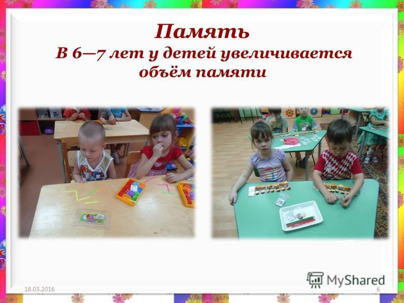 Память В 67 лет у детей увеличивается объём памяти 18.03.20166