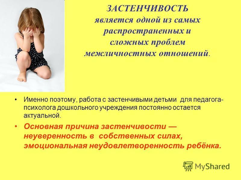 ЗАСТЕНЧИВОСТЬ является одной из самых распространенных и сложных проблем межличностных отношений. Именно поэтому, работа с застенчивыми детьми для педагога- психолога дошкольного учреждения постоянно остается актуальной. Основная причина застенчивост