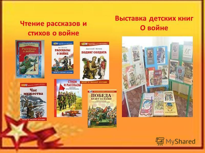 Чтение рассказов и стихов о войне Выставка детских книг О войне