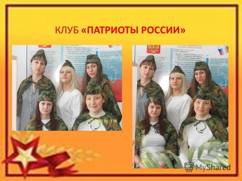 КЛУБ «ПАТРИОТЫ РОССИИ»