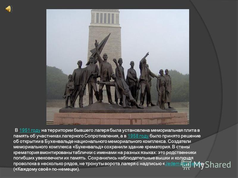 В 1951 году на территории бывшего лагеря была установлена мемориальная плита в память об участниках лагерного Сопротивления, а в 1958 году было принято решение об открытии в Бухенвальде национального мемориального комплекса. Создатели мемориального к
