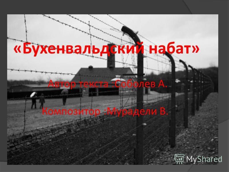 «Бухенвальдский набат» Автор текста :Соболев А. Композитор :Мурадели В.