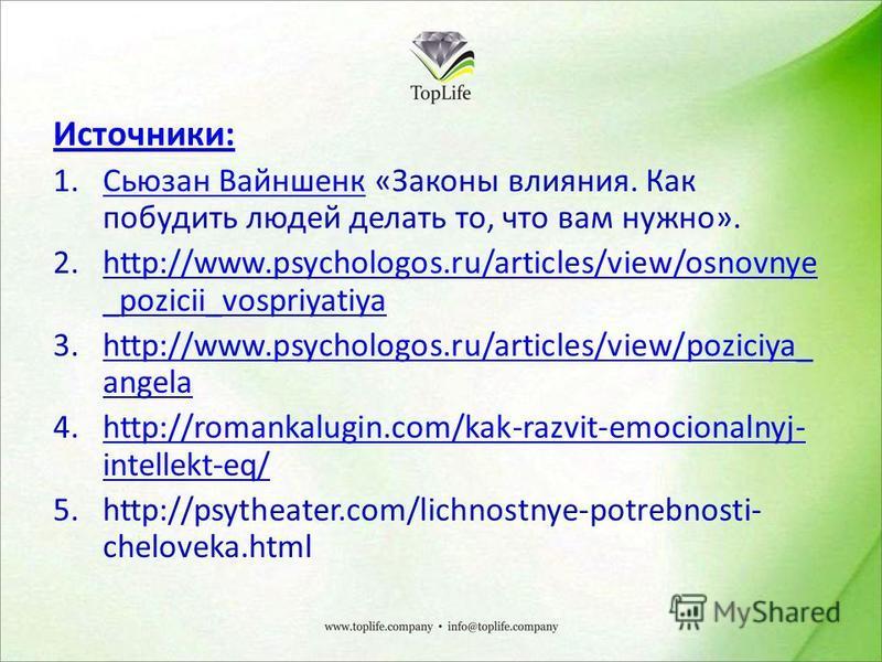 Источники: 1. Сьюзан Вайншенк «Законы влияния. Как побудить людей делать то, что вам нужно».Сьюзан Вайншенк 2.http://www.psychologos.ru/articles/view/osnovnye _pozicii_vospriyatiyahttp://www.psychologos.ru/articles/view/osnovnye _pozicii_vospriyatiya