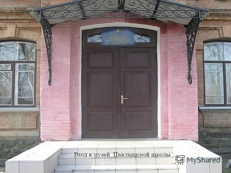 Вход в музей Павлышской школы