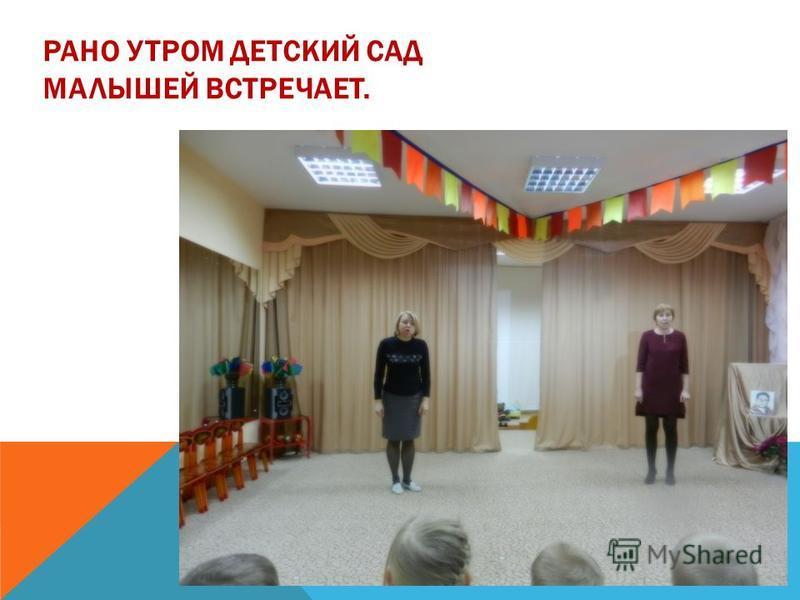РАНО УТРОМ ДЕТСКИЙ САД МАЛЫШЕЙ ВСТРЕЧАЕТ.