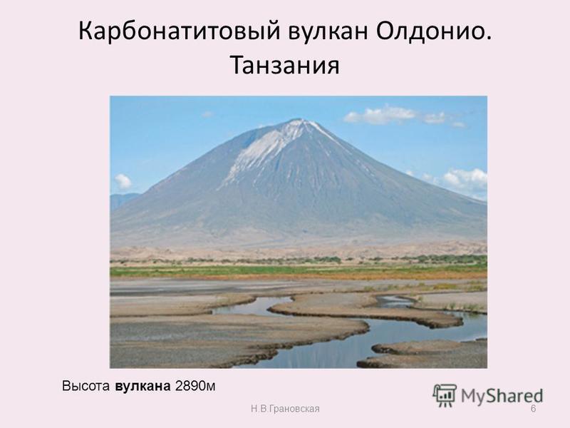 Карбонатитовый вулкан Олдонио. Танзания Н.В.Грановская 6 Высота вулкана 2890 м