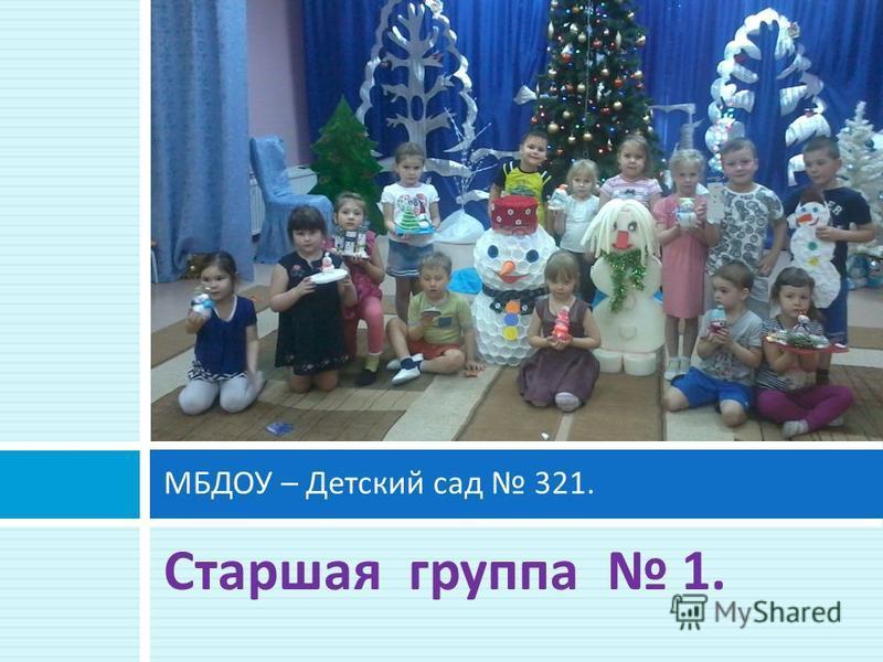 Старшая группа 1. МБДОУ – Детский сад 321.
