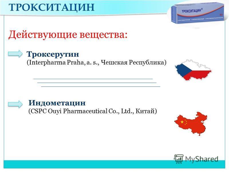 ТРОКСИТАЦИН Действующие вещества: Троксерутин (Interpharma Praha, a. s., Чешская Республика) Индометацин (CSPC Ouyi Pharmaceutical Co., Ltd., Китай)