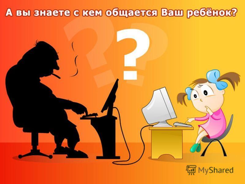 Цель: просвещение родителей по теме Безопасность детей в сети Интернет План 1. Возможности Интернет. 2.Опасности. 3. Рекомендации родителям. 4. Программы – фильтры. 5.Игры. 6. Нормы работы за компьютером. 7.Заключение.