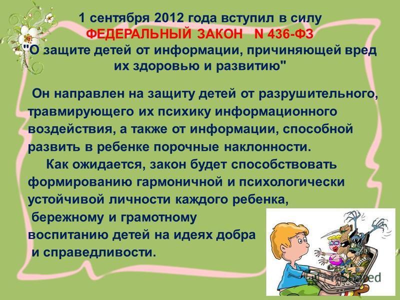 1 сентября 2012 года вступил в силу ФЕДЕРАЛЬНЫЙ ЗАКОН N 436-ФЗ