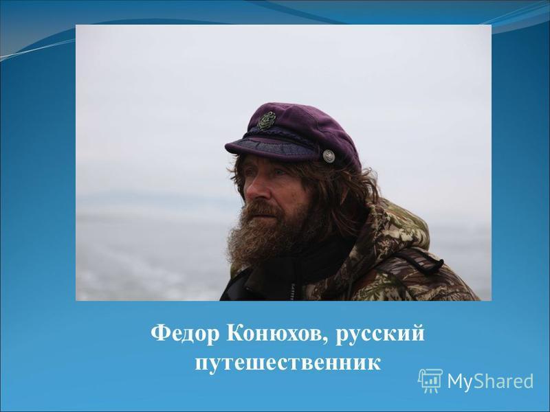 Федор Конюхов, русский путешественник