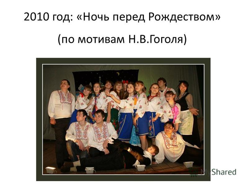 2010 год: «Ночь перед Рождеством» (по мотивам Н.В.Гоголя)