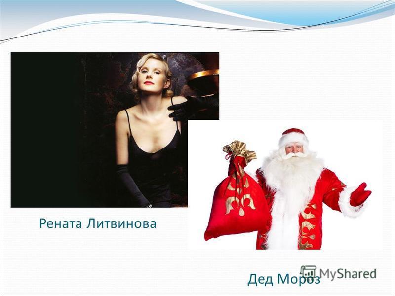 Рената Литвинова Дед Мороз