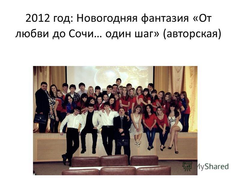 2012 год: Новогодняя фантазия «От любви до Сочи… один шаг» (авторская)