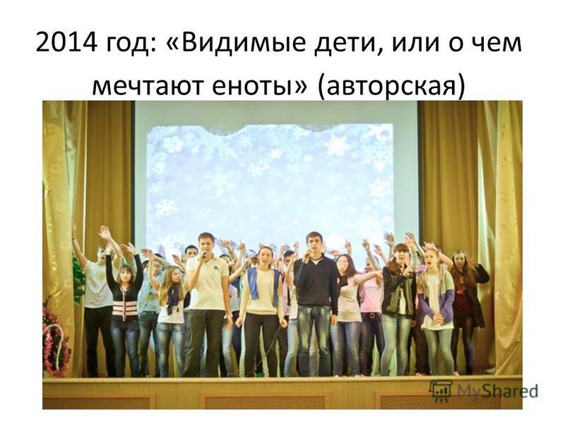 2014 год: «Видимые дети, или о чем мечтают еноты» (авторская)