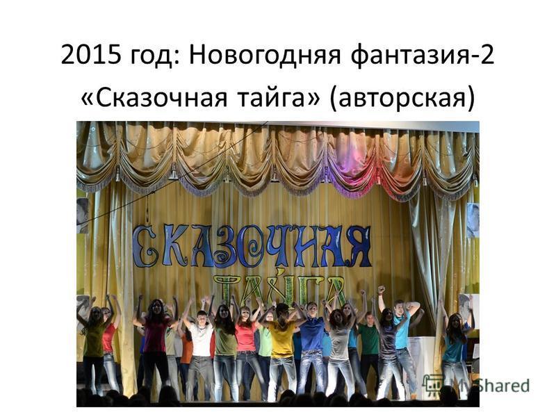 2015 год: Новогодняя фантазия-2 «Сказочная тайга» (авторская)