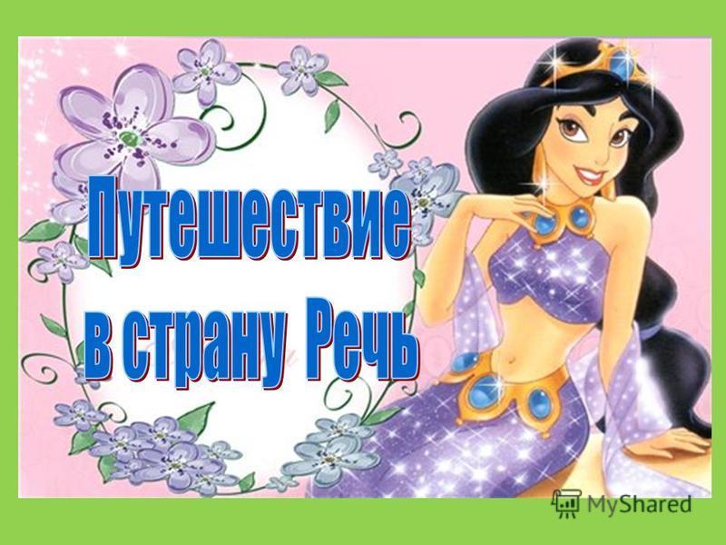 Страна имён существительных 5- класс Учитель: Тогузбаева К.Е