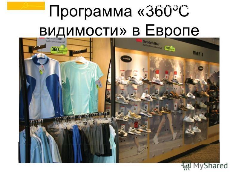 Программа «360ºС видимости» в Европе Удачные примеры применения световозвращения на одежде