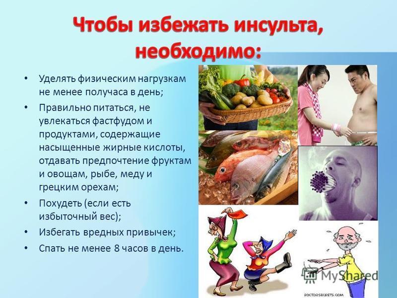 Уделять физическим нагрузкам не менее получаса в день; Правильно питаться, не увлекаться фастфудом и продуктами, содержащие насыщенные жирные кислоты, отдавать предпочтение фруктам и овощам, рыбе, меду и грецким орехам; Похудеть (если есть избыточный