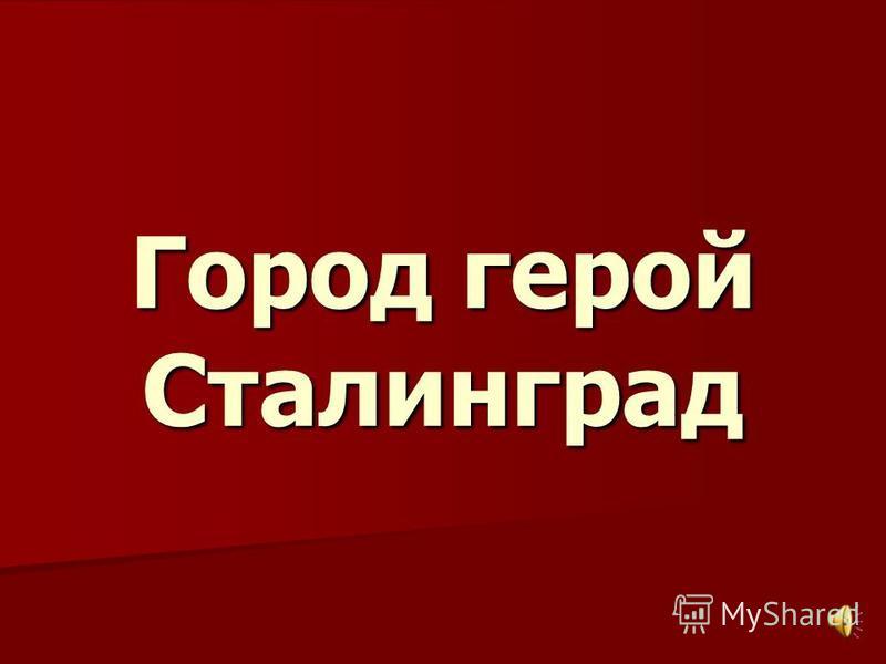 Город герой Сталинград