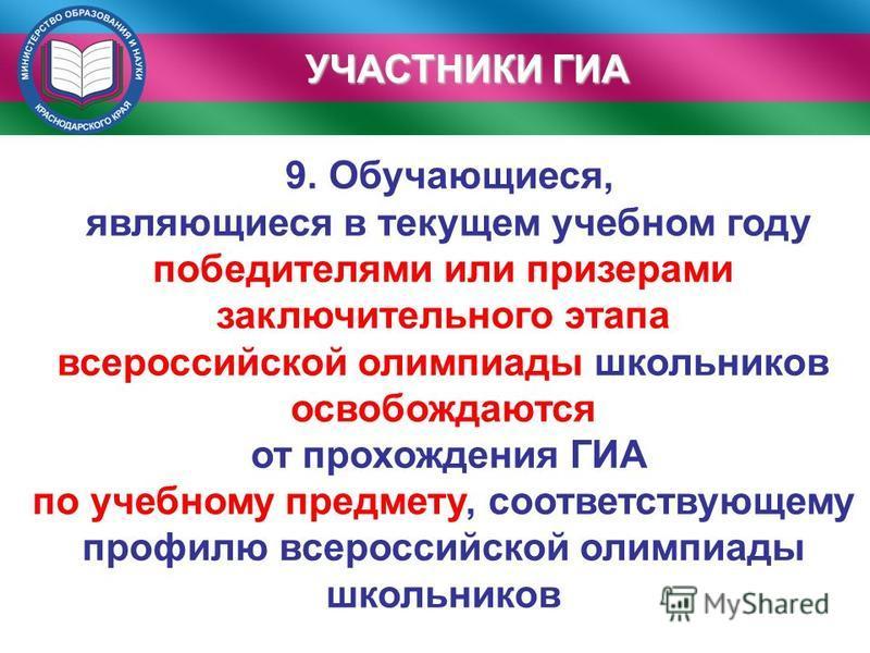 УЧАСТНИКИ ГИА 9. Обучающиеся, являющиеся в текущем учебном году победителями или призерами заключительного этапа всероссийской олимпиады школьников освобождаются от прохождения ГИА по учебному предмету, соответствующему профилю всероссийской олимпиад