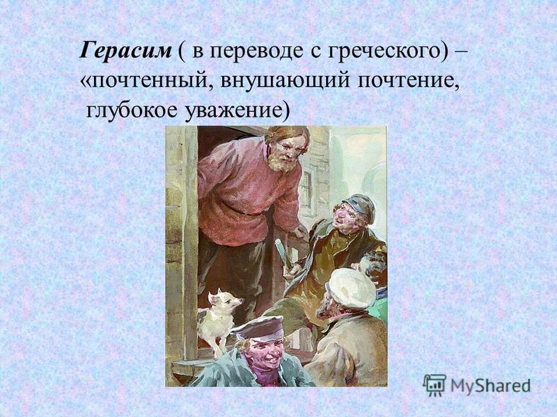 Герасим ( в переводе с греческого) – «почтенный, внушающий почтение, глубокое уважение)