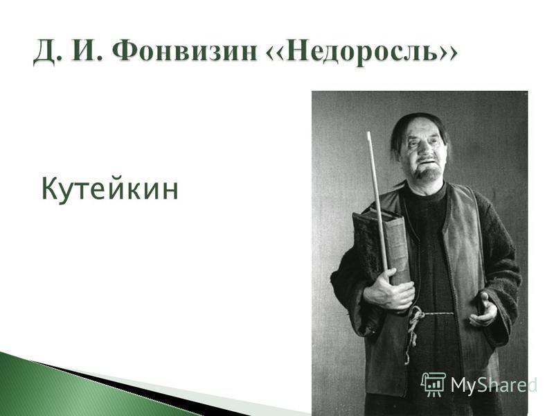Кутейкин