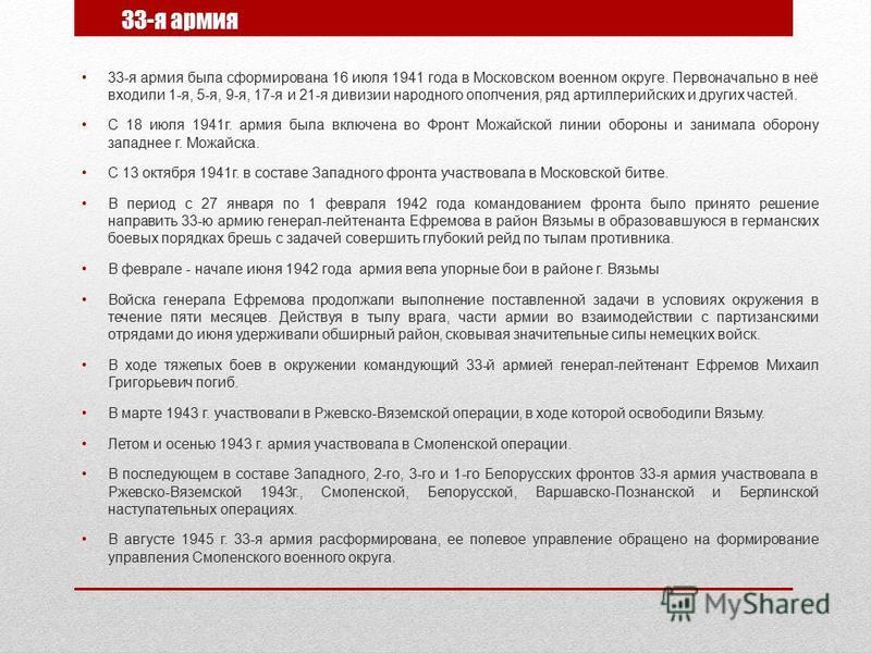 33-я армия 33-я армия была сформирована 16 июля 1941 года в Московском военном округе. Первоначально в неё входили 1-я, 5-я, 9-я, 17-я и 21-я дивизии народного ополчения, ряд артиллерийских и других частей. С 18 июля 1941 г. армия была включена во Фр
