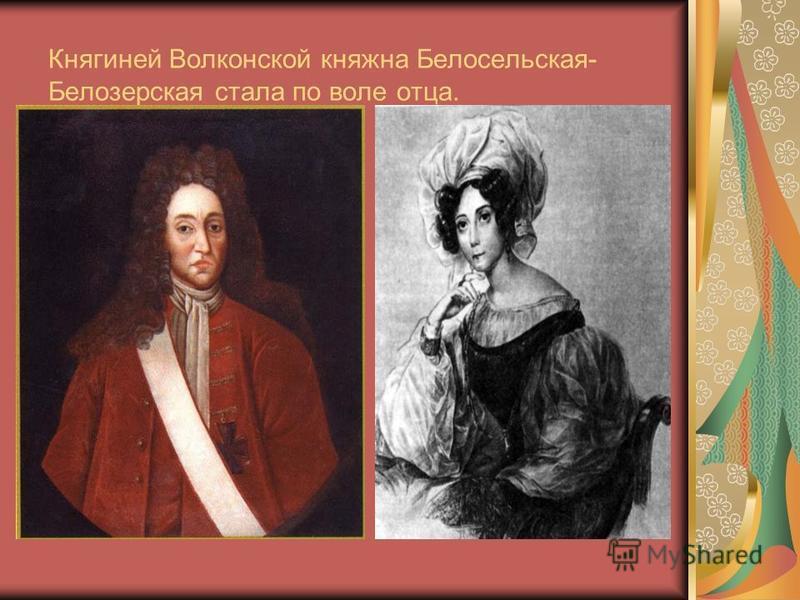 Княгиней Волконской княжна Белосельская- Белозерская стала по воле отца.