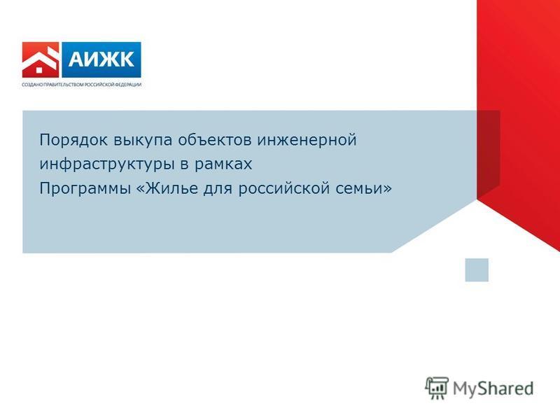 Порядок выкупа объектов инженерной инфраструктуры в рамках Программы «Жилье для российской семьи»