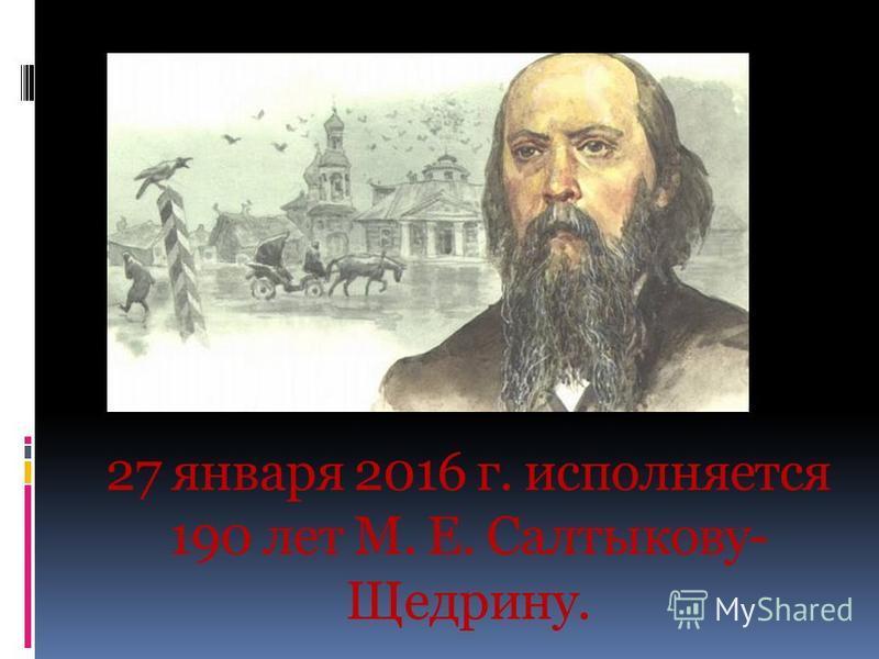 27 января 2016 г. исполняется 190 лет М. Е. Салтыкову- Щедрину.