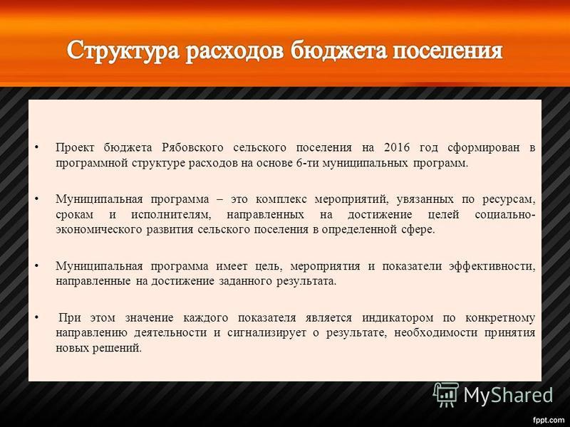 Проект бюджета Рябовского сельского поселения на 2016 год сформирован в программной структуре расходов на основе 6-ти муниципальных программ. Муниципальная программа – это комплекс мероприятий, увязанных по ресурсам, срокам и исполнителям, направленн