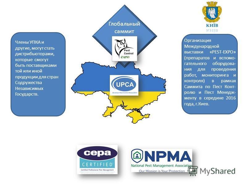 Глобальный саммит Организация Международной выставки «PEST-EXPO» (препаратов и вспомогательного оборудования для проведения работ, мониторинга и контроля) в рамках Саммита по Пест Конт- ролю и Пест Менедж- менту в середине 2016 года, г.Киев. Члены УП