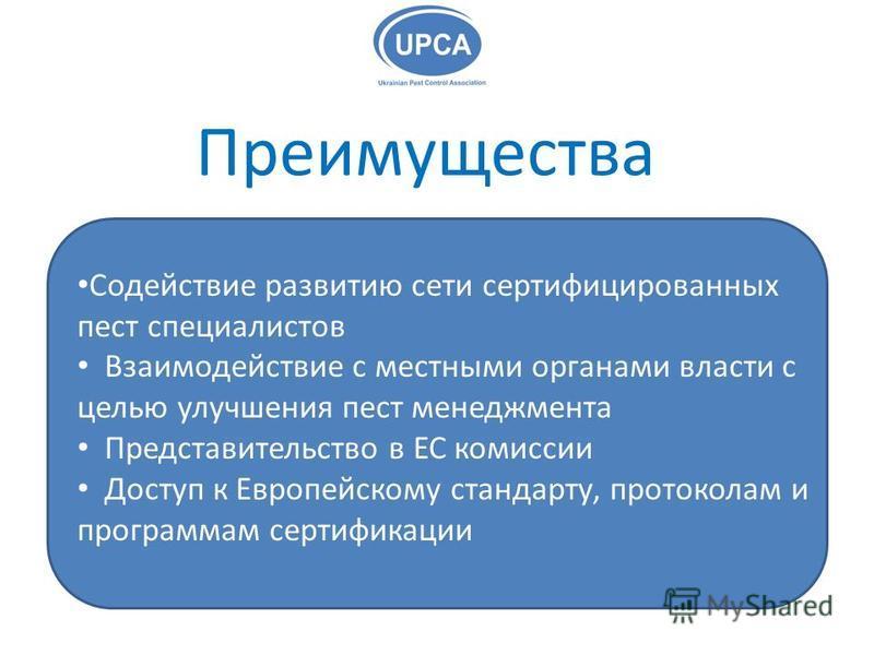 Преимущества Содействие развитию сети сертифицированных пест специалистов Взаимодействие с местными органами власти с целью улучшения пест менеджмента Представительство в ЕС комиссии Доступ к Европейскому стандарту, протоколам и программам сертификац