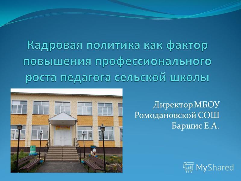 Директор МБОУ Ромодановской СОШ Баршис Е.А.