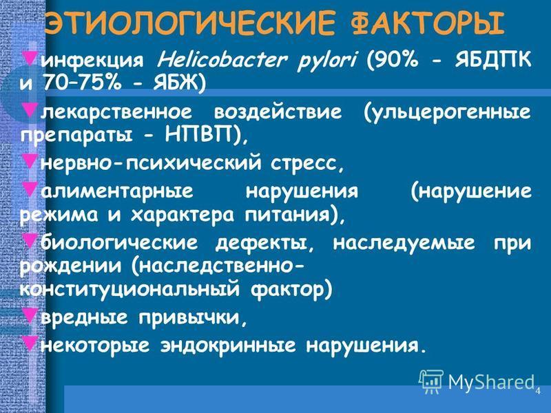4 ЭТИОЛОГИЧЕСКИЕ ФАКТОРЫ инфекция Helicobacter pylori (90% - ЯБДПК и 70–75% - ЯБЖ) лекарственное воздействие (ульцерогенные препараты - НПВП), нервно-психический стресс, алиментарные нарушения (нарушение режима и характера питания), биологические деф
